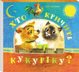 _kover_3D_Kukuriku
