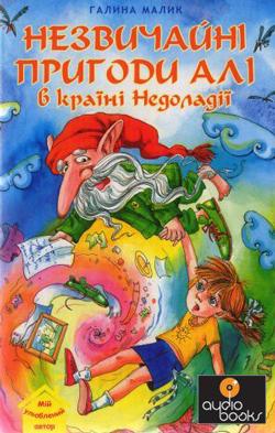 галина малик твори для дітей скачать