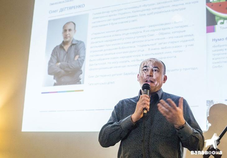 Голова фонду культури та інновацій «Футура» Олег Дегтяренко