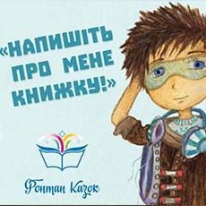 Літконкурс для авторів дитячих книжок