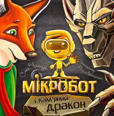 мікробот2