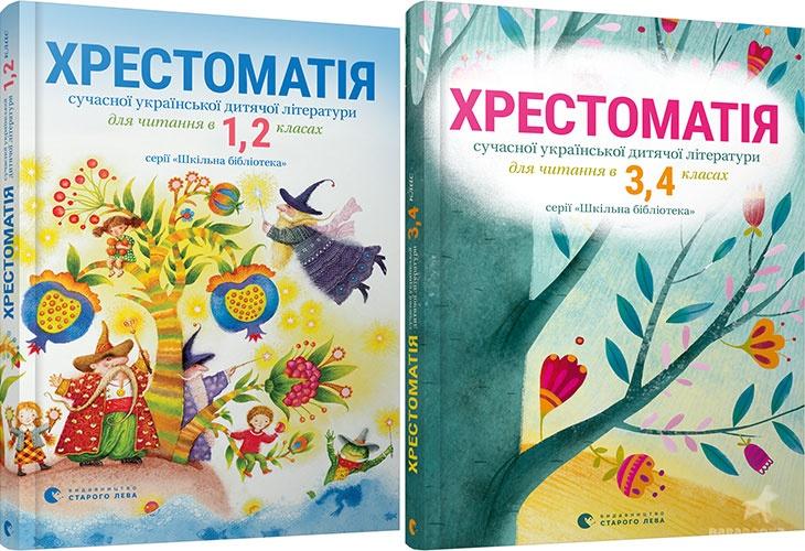 В обкладинках використано ілюстрації Катерини Штанко (1-2 класи) та Юлії Пилипчатіної (3-4 класи).