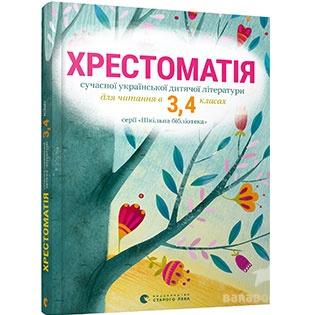 hrestomatiya3-4