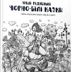 «Наші рідненькі чорно-білі казки» з ілюстраціями Ірини Потапенко (Час майстрів)