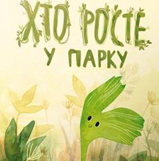 «Хто росте у парку» (текст: Катерина Міхаліцина, ілюстрації: Оксана Була, ВСЛ)