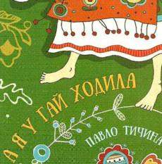 «А я у гай ходила» Павла Тичини з ілюстраціями Мар'яни Петрів (ВСЛ)