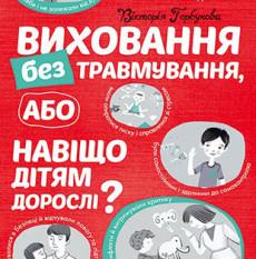 «Виховання без травмування, або Навіщо дітям дорослі?» Вікторії Горбунової (КСД)