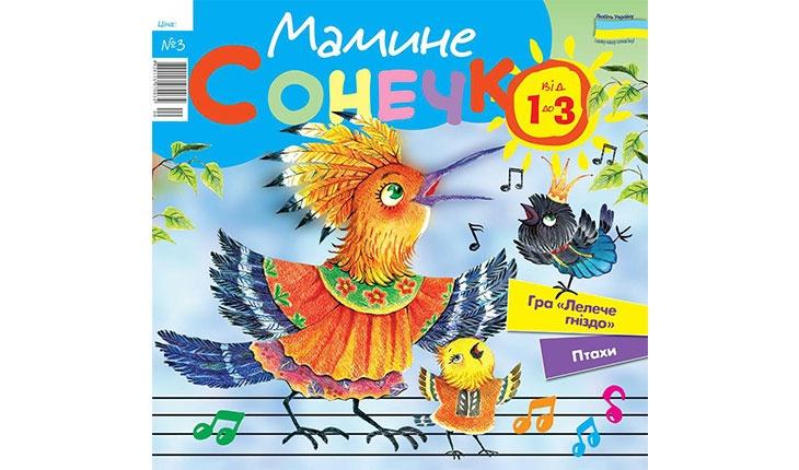 _маминесонечко1-3