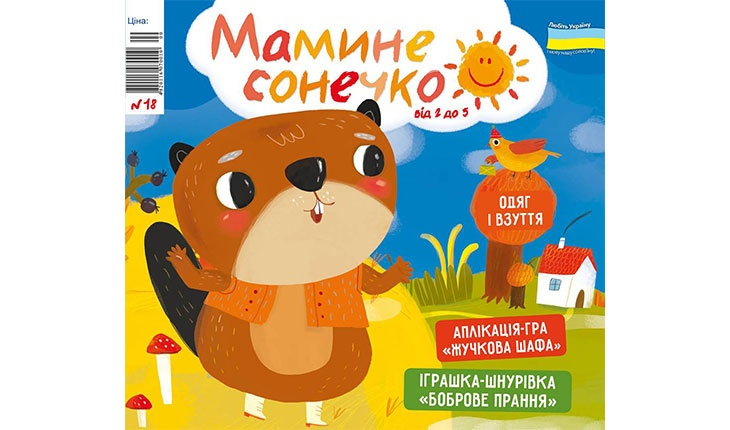 _маминесонечко2-5