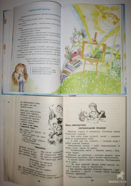 Оповідання Зірки Мензатюк «Український прапор» у двох версіях